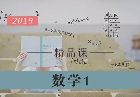 2019专业课-数学1