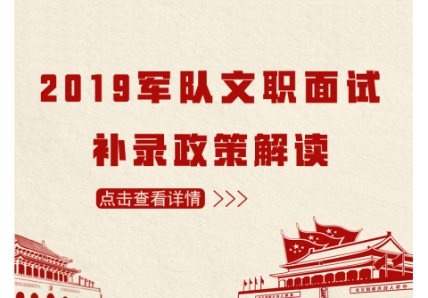 2019军队文职补录政策解读